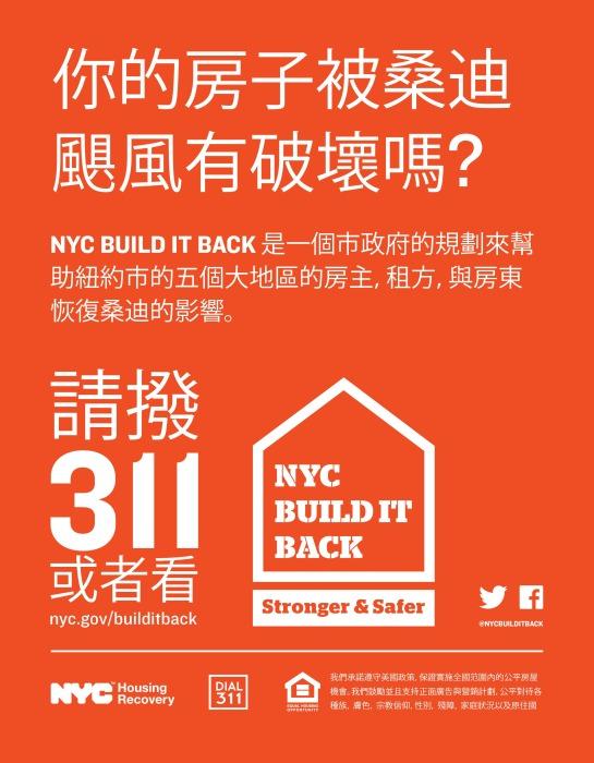 NYC Build It Back Program - Chinese