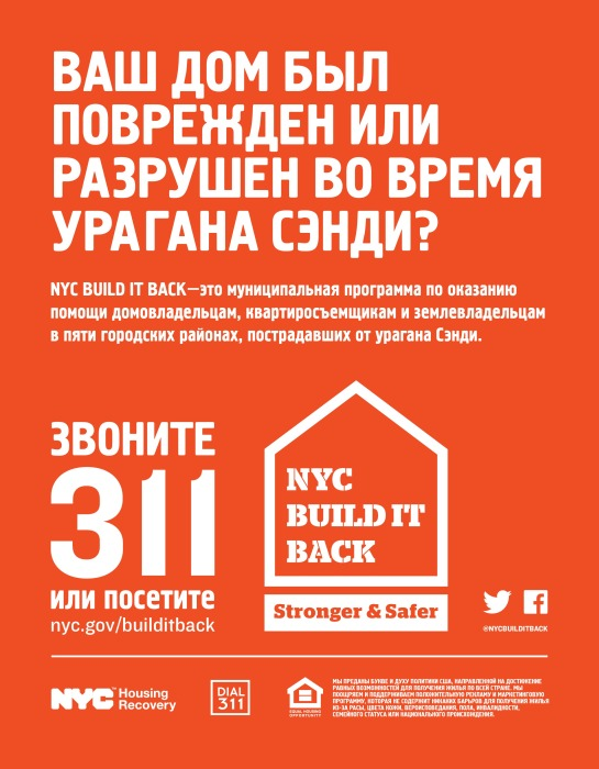 NYC Build IT Back Program Flyer - Russian